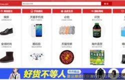 Laman web untuk borong barang murah di China