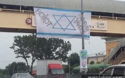 Banner Kempen Boikot Barangan Israel di Malaysia