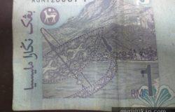Contoh wang kertas seringgit Malaysia lama terdapat gambar wau