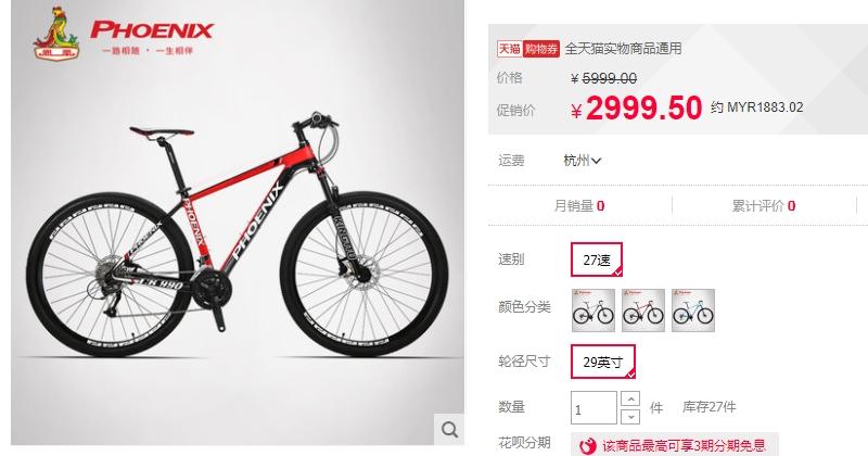 Contoh beli basikal dan bisnes dengan barangan China dengan harga RM1883