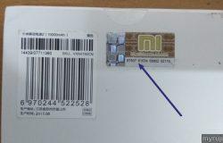 Nombor security code yang digunakan untuk check keaslian produk Xiaomi