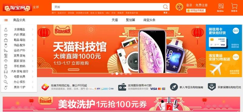 TaoBao adalah salah satu website borong China popular
